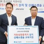 IBK기업은행, 중기 근로자 위한 '응급의료 지원 사업' 실시