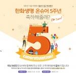 한화생명 다이렉트채널 '온슈어' 출범 5주년 이벤트