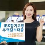 IBK기업은행, 'IBK장기고정주택담보대출' 특별 판매