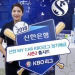 신한은행, '신한 MY CAR KBO리그 정기예금' 출시