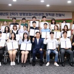 생명보험사회공헌위원회, 대학생 장학금 1억3500만원 전달