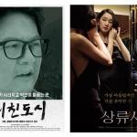 '상류사회'X'미친도시' 정의가 무너진 곳에서 현실 꼬집는다 '강렬 메시지'