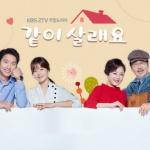 '같이 살래요', '나혼자 산다' 밀어내고 한국인이 좋아하는 프로그램 1위