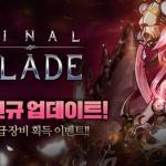 엔씨소프트, '파이널 블레이드' 신규 영웅 2종 추가 업데이트