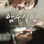 '암수살인' 관록의 김윤석X대세 주지훈, 소름돋는 부산 유령살인사건 범죄실화극