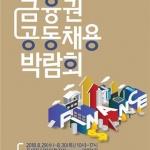 금융권 공동 채용박람회 개최…59개사 4793명 채용
