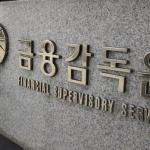 SC제일은행·KDB생명·롯데손보, 소비자보호 평가 낙제점