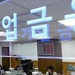 제2금융권 기업대출 증가...가계대출 5배 육박