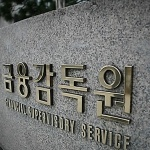 금감원, 감리 피조사자 진술서·확인서 열람 허용