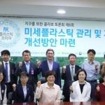 에코맘코리아, '플라스틱 관리 개선방안 마련' 토론회 개최