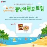 농심, 동남아 면요리 레시피 공모전 개최