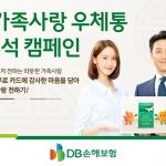 DB손보, '가족사랑우체통 추석카드 보내기' 이벤트