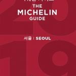 '미쉐린 가이드 서울 2019' 내달 18일 공개된다