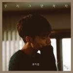 """로이킴 '우리 그만하자' 음원 차트 '올킬'…""""강자 입증"""""""