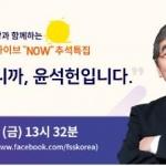 윤석헌, 금감원 소셜라이브 추석 특집 방송 출연