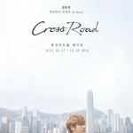 """정동하, 10월 단독콘서트 개최 """"팬들 사랑에 보답하는 마음으로"""""""