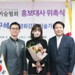 구혜선, 한국미술 세계로 알리는 '전도사' 나선다