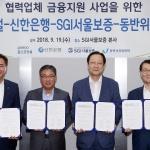 신한은행, 포스코건설 협력업체 금융지원