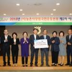 NH농협생명, 농촌사랑범국민운동본부에 공익기금 1억7000만원 전달