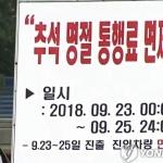 한국도로공사, 작년 추석 통행료 면제로 535억원 손실