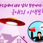 [카드뉴스] 층간소음에서 UFO 납치 보장까지…국내외 이색보험