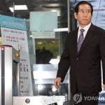 '댓글공작 지시' 혐의 조현오 전 경찰청장 구속 심사