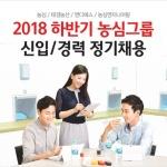 농심, 하반기 신입∙경력사원 공개채용