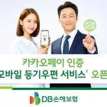 DB손해보험, 카카오페이 인증 '모바일 등기우편 서비스' 오픈