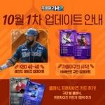 엔씨소프트, 프로야구 H2 신규콘텐츠 '결전의 그라운드' 업데이트