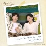 슈퍼루키 용주 '제3의 매력' OST 참여, 출중한 외모에 감미로운 미성까지