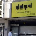 [주간산업동향] '가짜 유기농 논란' 미미쿠키 수사 이번주 마무리