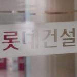 이창배 전 롯데건설 대표 2심서 집행유예로 감형