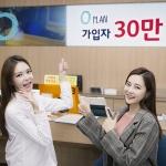SKT '0플랜', 출시 두 달만에 가입자 30만명 돌파