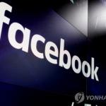 방통위, 개인정보 유출된 한국인 페이스북 계정 3만4891개 추정