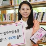 '유플러스 멤버스' 누적 가입자 400만명 돌파