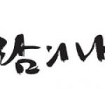 넥슨, 모바일 MMORPG 신작 '바람의 나라:연' 타이틀 최초 공개