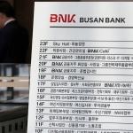 부산·경남은행, 중기대출 늘렸건만…폭탄 되어 돌아오나