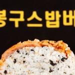 """봉구스밥버거 가맹점주들 거리로…""""먹튀 매각 책임져라"""""""