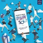 신한은행, 워너원과 함께 '셰이크 유어 쏠' 페스티벌