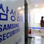 삼성증권, 연금시장 선점 위해 '차별화' 시동