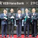 KEB하나은행, 강남역에 '컬처뱅크 4호점' 오픈…편집숍과 콜라보