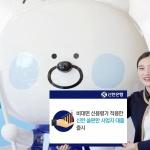 신한은행, 비대면 신용평가 적용 '쏠편한 사업자 대출' 출시