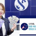 신한은행, 외화 체인지업 예금 '환테크 Start!' 이벤트