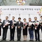 HDC현대산업개발, 대한민국 나눔국민대상서 복지부장관 표창 수상