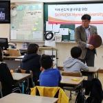 SK하이닉스 'SKHU 행복교실 2.0' 시행…이천지역 초중교까지 대상 확대
