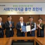 김해준 교보증권 대표, 사무금융노조 사회연대기금 출연 합의