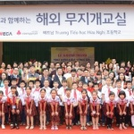 전병조 KB증권 사장, 베트남서 14번째 무지개교실 개관식