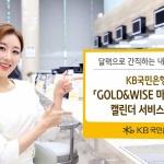KB국민은행, 'GOLD&WISE 마이펫 캘린더 서비스' 실시