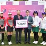 롯데카드, 발달 장애인 골프단에 후원금 전달