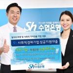 Sh수협은행, 'Sh사회적경제기업 성공지원대출' 출시